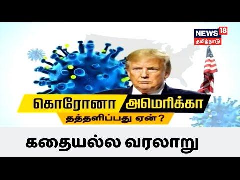 கொரோனா - அமெரிக்கா தத்தளிப்பது ஏன்? | Kathaiyalla Varalaru | Corona Vs America