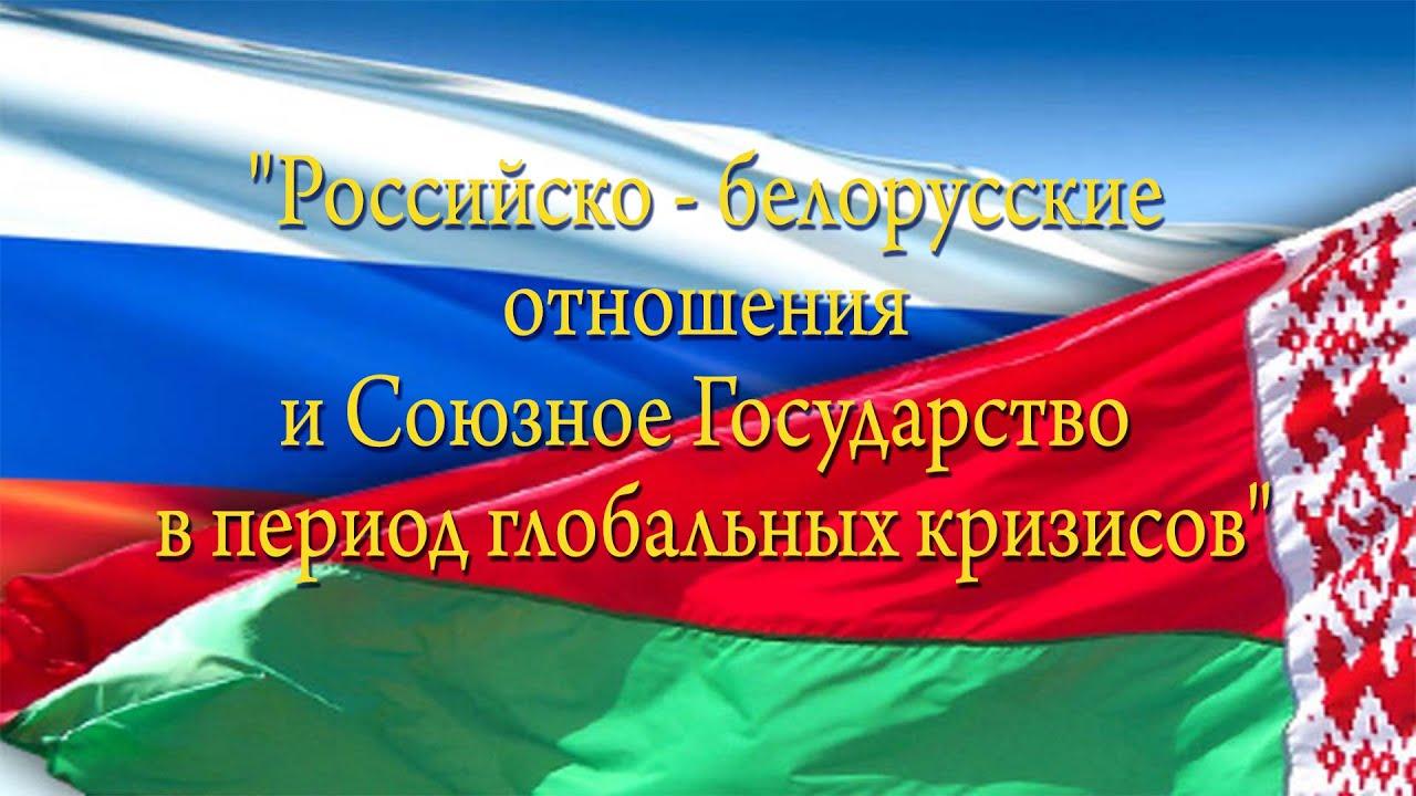 Российско-белорусские отношения и Союзное Государство в период глобальных кризисов (12+)