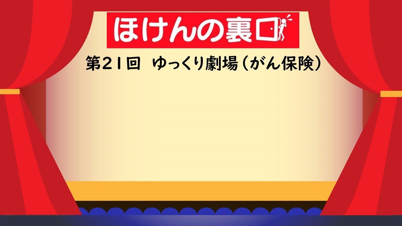 第21回 ほけんの裏口 ゆっくり劇場(がん保険)