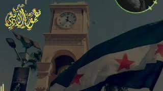 ادلب    يا جبل مايهزك ريح    😌✌