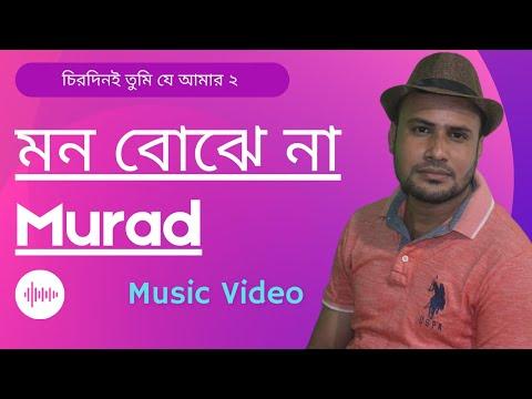 Mon Bojhe Na   মন বোঝে না I Murad I Cover Song I Full Video