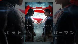 バットマン vs スーパーマン ジャスティスの誕生(字幕版) thumbnail