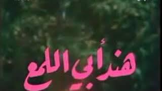 Download مسلسل عازف الليل الحلقة 13 والأخيرة Mp3