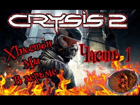 Хюстан мы в дерьме  Crysis 2 (прохождение)(Crysis 2 скачать торрент )(кризис 2)