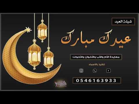 شيلة معايده عيدك مبارك كل عام وانتي يمه بخير وافراح Youtube