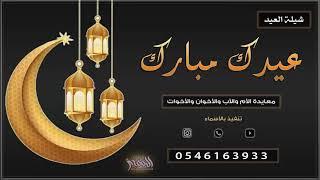 شيلة معايده عيدك مبارك | كل عام وانتي يمه بخير وافراح