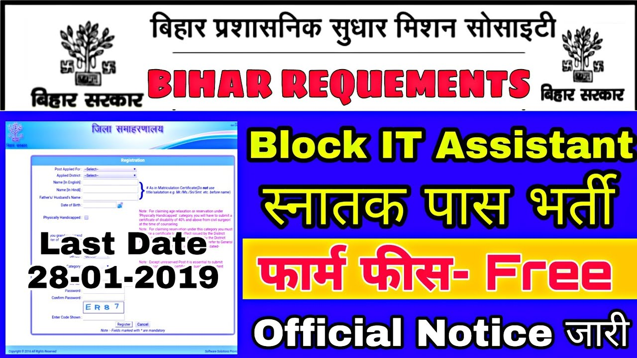 बिहार प्रशासनिक सुधार मिशन सोसाइटी भर्ती 2019, Block IT Assistant,- Bihar  Job Requirements 2019