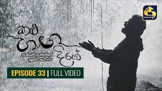 Kalu Ganga Dige Episode 33 || කළු ගඟ දිගේ || 03rd April 2021 Thumbnail