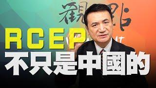 '20.11.26【觀點│楊永明看世界】RCEP不只是中國的