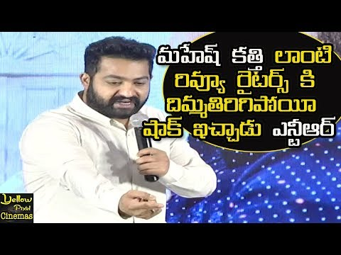 Jr NTR Fires On Film Critics & Review Writers @ Jai Lava Kusa Successmeet |  kalyan ram