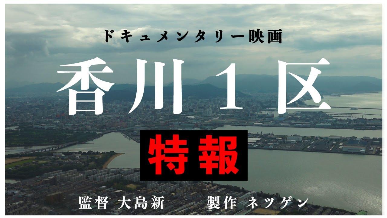 ドキュメンタリー映画『香川1区 』特報公開!