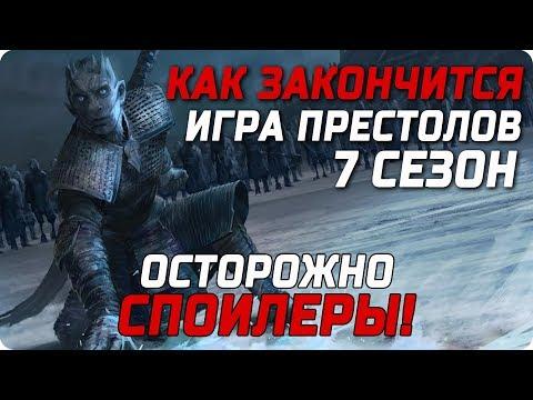 Как и чем закончится Игра Престолов 7 сезон | Кто умрёт, а кто победит!? (ОСТОРОЖНО СПОЙЛЕРЫ!!!)