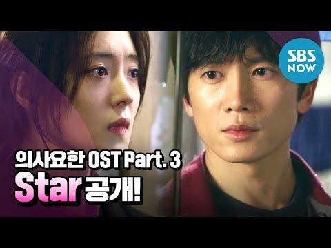 [의사요한] OST Part.3 민서 - 'Star' / 'Doctor John' OST | SBS NOW