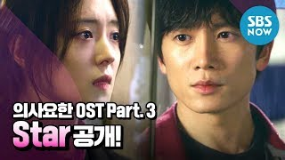 [의사요한] OST Part.3 민서 - 'Star' / 'Doctor John' OST | SBS NOW