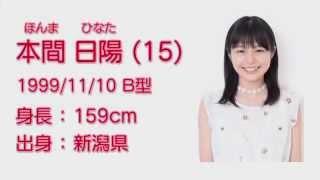 Video NGT48 本間 日陽 (HINATA HOMMA) プロフィール映像 / NGT48[公式] download MP3, 3GP, MP4, WEBM, AVI, FLV November 2018