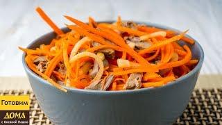 Салат-закуска из сердечек с морковью по-корейски. Это необыкновенно вкусно!