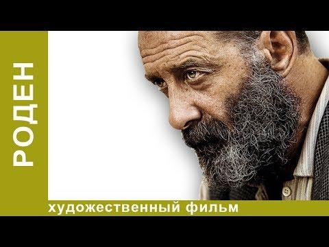 РОДЕН. Биографическая драма. StarMedia