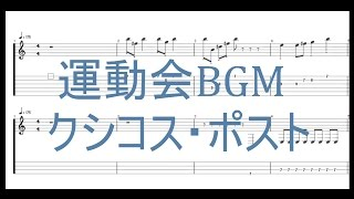 運動会BGM - クシコス・ポスト/Csikos Post [Guitar & Bass Tab]
