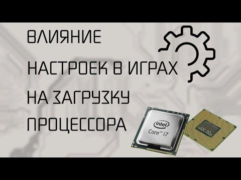 Влияние настроек в играх на процессор.
