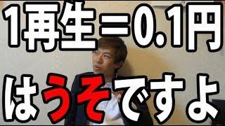 YouTuberが1回の再生で0.1円貰ってるという嘘 thumbnail