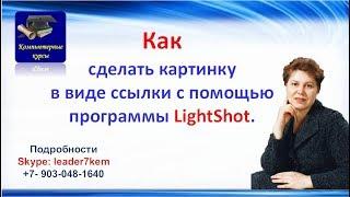 Как сделать картинку в виде ссылки с помощью программы LightShot