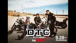 『DTC -湯けむり純情篇- from HiGH&LOW』予告