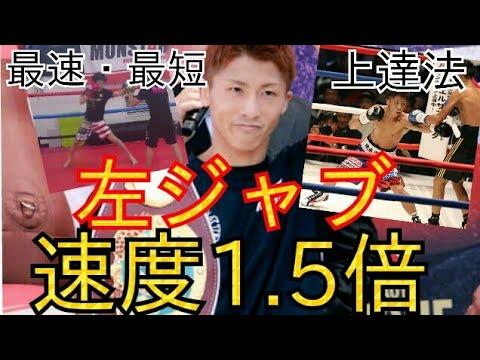 【ボクシング講座】最短・最速左ジャブ速度1.5倍UP方法《井上尚弥》選手参考。レッスン3