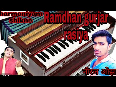 Ramdhan Gurjar Rasiya 2 Piano Harmoniyam Neeraj Ojha Official Video