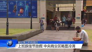 【冠状病毒19】上班族佳节放假 中央商业区略显冷清 - YouTube