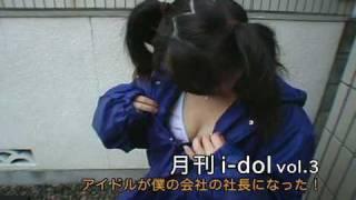 月刊 I-dol vol.3 「アイドルが僕の会社の社長になった!」