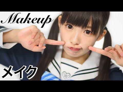 ぴかりん JAPANESE SCHOOLGIRL MAKEUP Tutorial|Kawaii fashion model Hikari SHIINA