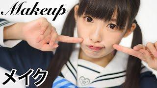 ぴかりん JAPANESE SCHOOLGIRL MAKEUP Tutorial Kawaii fashion model Hikari SHIINA