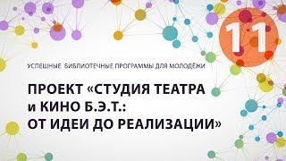 11. Проект «Студия театра и кино Б.Э.Т.: от идеи до реализации»