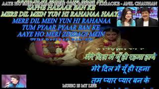 Aaye Ho Meri Zindagi Mein Tum Bahaar Karaoke With Scrolling Lyrics Eng & हिंदी