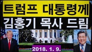 트럼프 대통령께 김홍기 목사가 보낸 서신 (김홍기 목사, Ph.D., D.Min.)