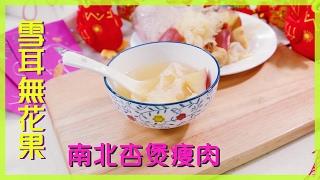 煲煲靚湯 -- 雪耳無花果南北杏煲瘦肉