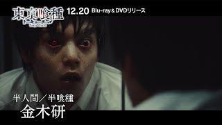 """実写映画「東京喰種」が""""1分で分かる""""特別映像公開 アメザリ柳原が突っ込みまくる"""