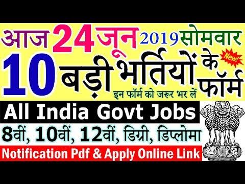 24 जून 2019 की 10 बड़ी भर्तियां #230 || Latest Govt Jobs || Sarkari Naukri || Government Jobs 2019