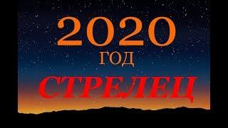 СТРЕЛЕЦ. ГОРОСКОП на 2020 год. ГЛАВНЫЕ СОБЫТИЯ ГОДА!