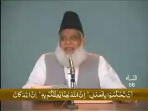 Atiullah Wa Atiur Rasool Quran Surah- An- Nisa 4:59. By Dr Israr Ahmed