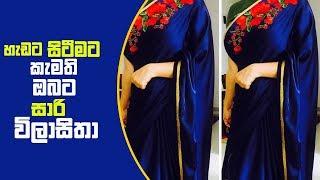 Piyum Vila | හැඩට සිටීමට කැමති ඔබට සාරි විලාසිතා | 04- 03 - 2019 | Siyatha TV Thumbnail