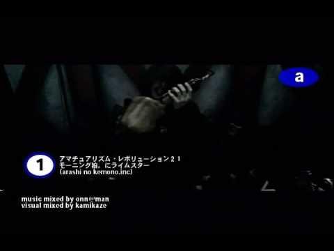 アマチュアリズム・レボリューション21/モーニング娘にライムスター