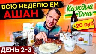 Всю неделю ем Ашан продукты Каждый День! (2-3 день)