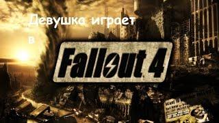 Освобождение Девушка играет в Fallout 4 - 12