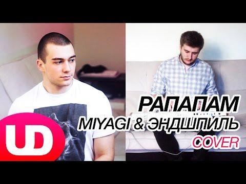 Рапапам — MiyaGi & Эндшпиль (Cover) Полярный и Банкес