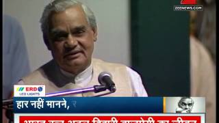 Atal Bihari Vajpayee: A man of impeccable words!