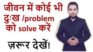 जीवन में कोई भी दुःख /problem को solve कैसे करें ? How to Stop Negative Thoughts & Feelings?Motivate