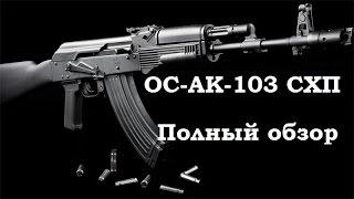 Огляд і стрілянина: ОС АК-103 (АК-103 сгп)