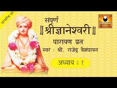 Dnyaneshwari Adhyay 1 (ज्ञानेश्वरी अध्याय १) with Marathi Subtitles
