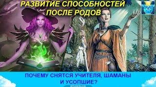 Ведьмы и развитие магических способностей после родов.  Почему снятся мастера, шаманы и усопшие?